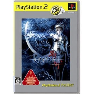 Kagero 2: Dark Illusion (PlayStation2 the Best)