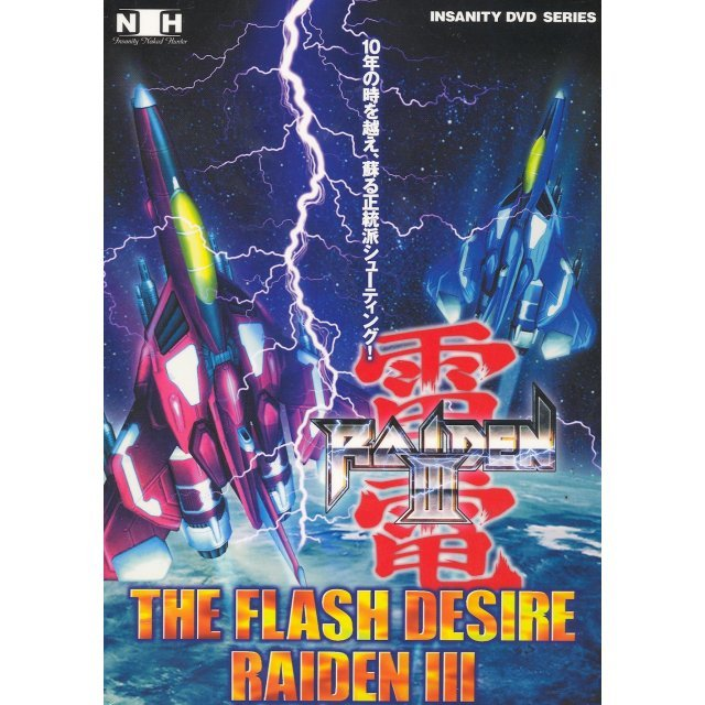 Insanity DVD: The Flash Desire Raiden III [DVD+CD]