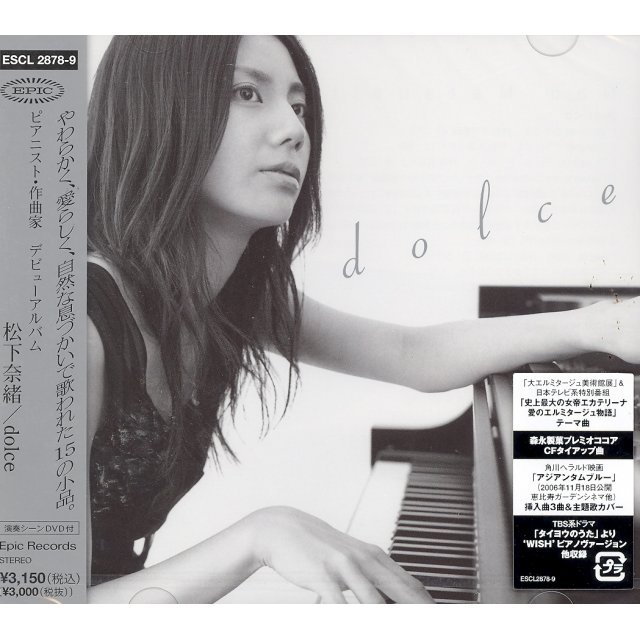 Dolce [CD+DVD]