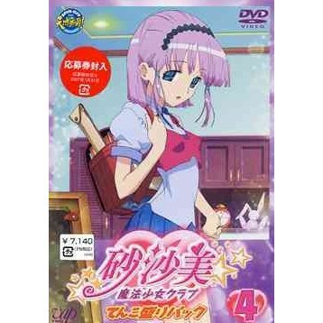 Sasami Maho Shojo Club 4 [Limited Edition]
