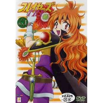 Slayers Try Vol.1
