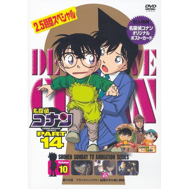 Detective Conan Part.14 Vol.10