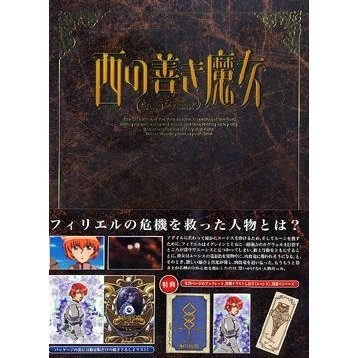 Nishi no Yoki Majo Vol.5 [Limited Edition]