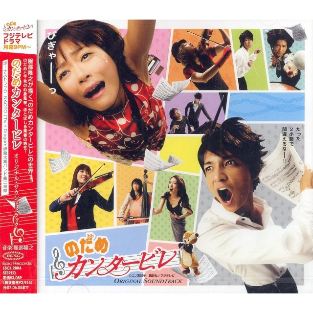 Nodame Cantabile Original Soundtrack