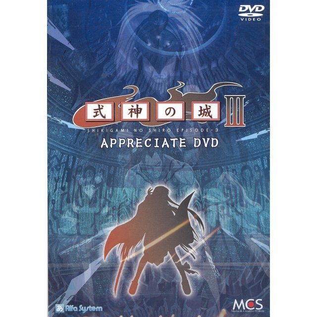 The Castle of Shikigami III Appreciate DVD / Shikigami No Shiro III Appreciate DVD
