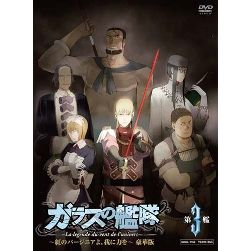 Glass no Kantai Vol.3 [Limited Edition]