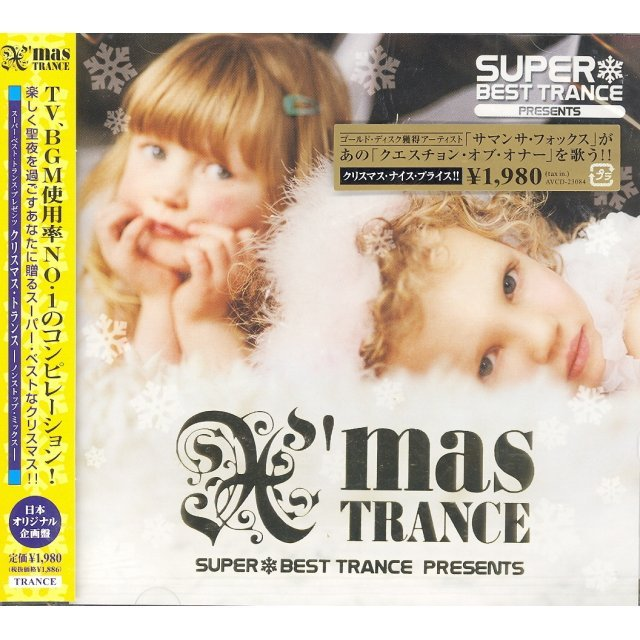 Super Best Trance Presents X'mas Trance