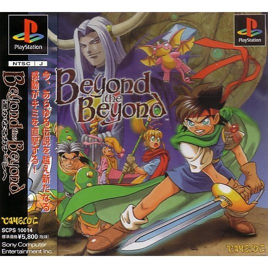 Beyond the Beyond: Harukanaru Kanaan e