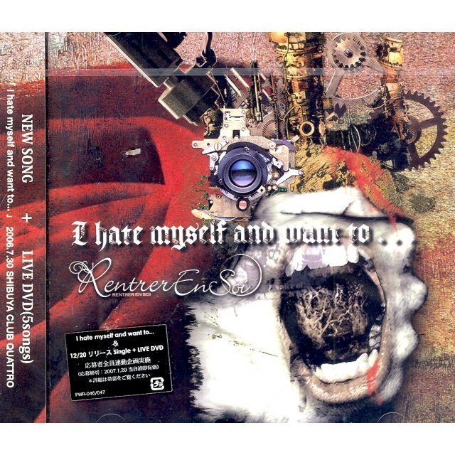 I hate my self and want to... [CD+DVD]