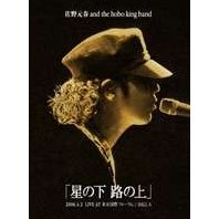 Motoharu Sano And The Hobo King Band Tou