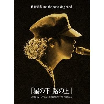 Motoharu Sano and the Hoboking Band Tour 2006 - Hoshi no Shita Michi no Ue [DVD+CD Limited Edition]