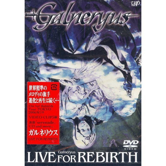 Live For Rebirth [DVD+CD]
