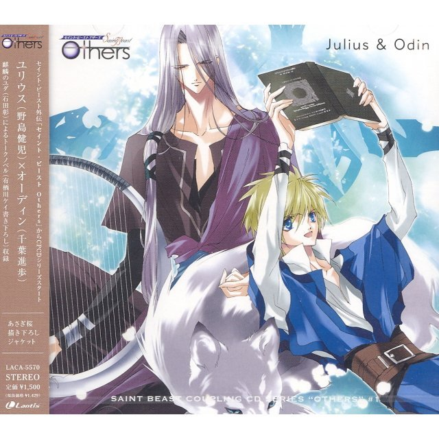 Saint Beast Coupling CD Series: Others Vol.1