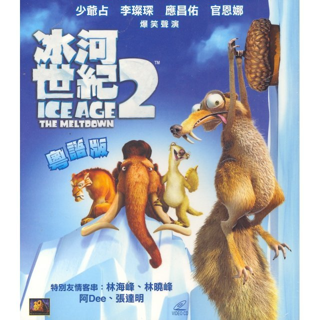 Ice Age 2: The Meltdown [Cantonese Version]