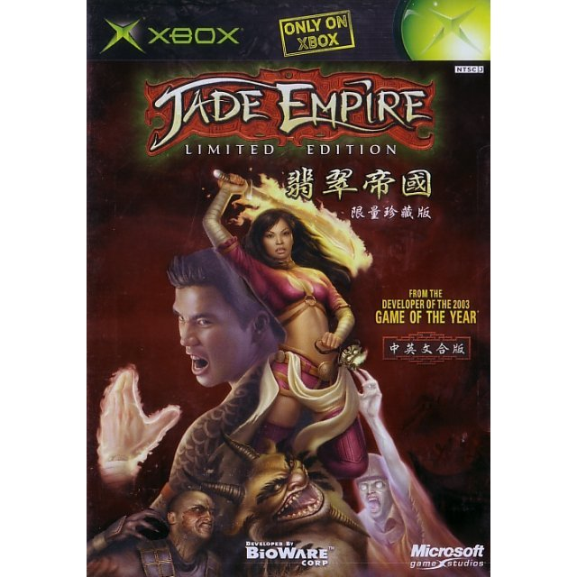 Jade Empire [Limited Edition]