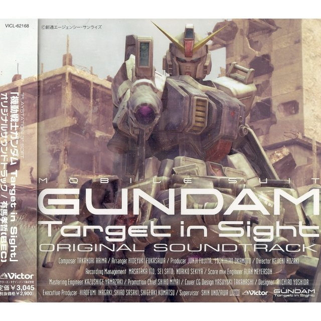 Mobile Suit Gundam: Target In Sight Original Soundtrack