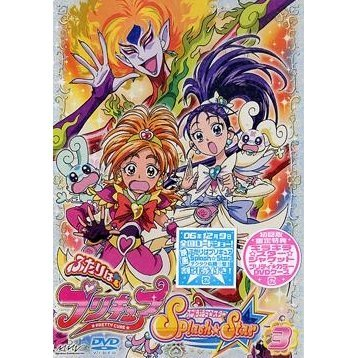 Futari wa Pre Cure Splash Star Vol.3