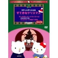 Sanrio Christmas Anime Series - Kitty To Daniel No Suteki Na Christmas, Santa San To Tonakai Kuppi, Kerokero Keroppi No Christmas Eve No Okurimono