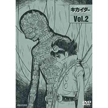 Humanoid Kikaider / Jinzo Ningen Kikaider - The Animation Vol.2