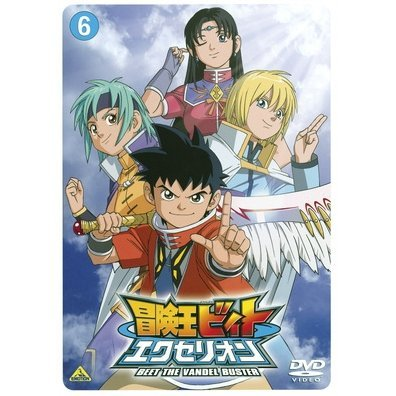 Beet The Vandel Buster Vol.6