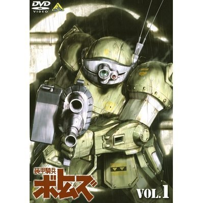 Armored Trooper Votoms Vol.1