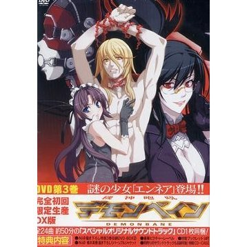 Kishin Hoko Demonbane Vol.3 Deluxe Edition [Limited Edition]