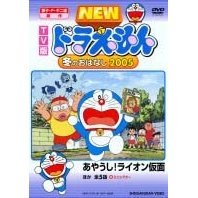 New Doraemon Fuyu No Ohanashi 2005