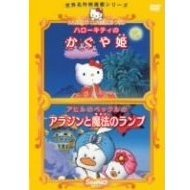 Hello Kitty No Kaguyahime / Ahiru No Pekkuru No Aladdin