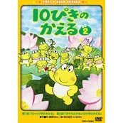 10 Piki No Kaeru Vol.2