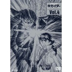 Humanoid Kikaider / Jinzo Ningen Kikaider - The Animation Vol.4