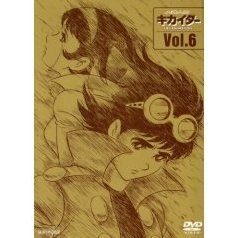 Humanoid Kikaider / Jinzo Ningen Kikaider - The Animation Vol.6