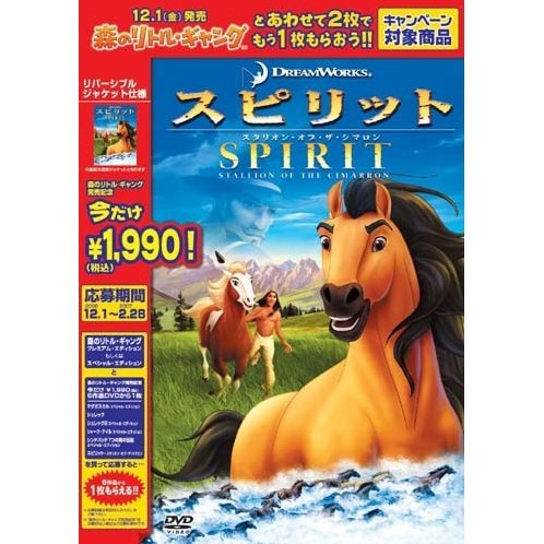 Spirit: Stallion Of The Cimarron [Limited Pressing]
