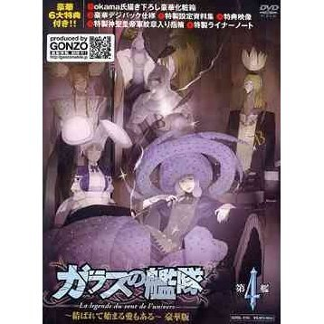 Glass No Kantai Vol.4 [Limited Edition]