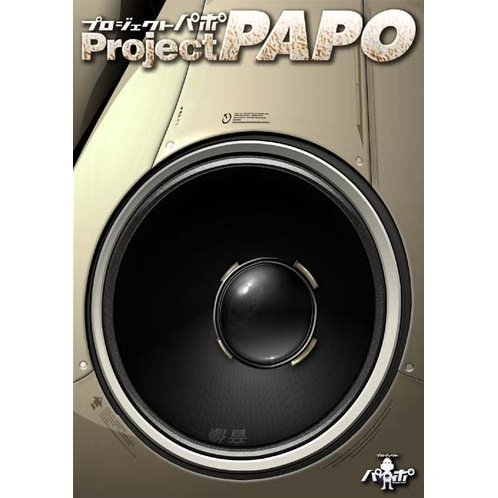 Project Papo Vol.1