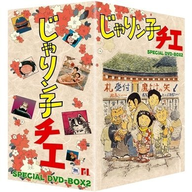Jarinko Chie DVD Box 2