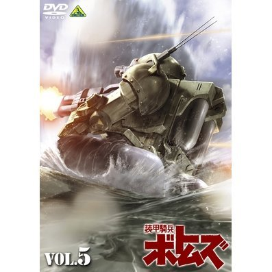 Armored Trooper Votoms Vol.5