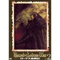 Record Of Lodoss War Vol.2