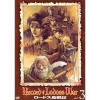 Record Of Lodoss War Vol.3