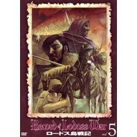 Record Of Lodoss War Vol.5