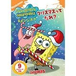 SpongeBob Squarepants TV: Christmas