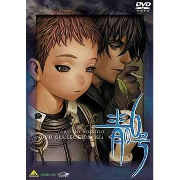 Blue Submarine No.6 DVD Collection Vol.1