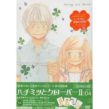 Honey And Clover II Vol.4 [Limited Edition]