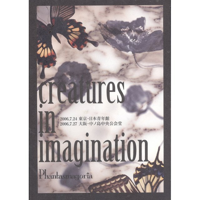 Creatures In Imagination [Limited Edition]