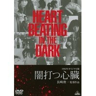 Heart, Beating In The Dark Original Version