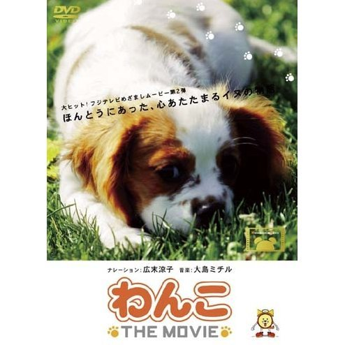 Wanko The Movie [DVD+CD Limited Edition]