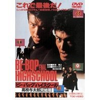 Be Bop Highschool - Koko Yotaro Kanketsu Hen [Limited Pressing]