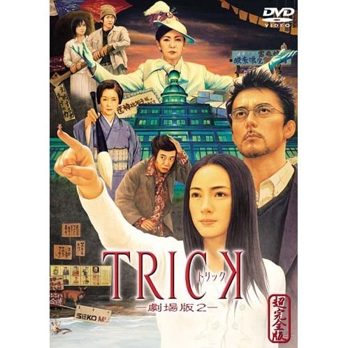 Trick - Theatrical Version 2 Complete Edition