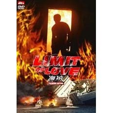 Limit of Love Umizaru Premium Edition