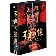 Lone Wolf And Cub / Kozure Ookami Dai 1 Bu DVD Digistack Collection