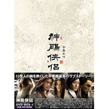 Condor Hero - The Savior of The Soul DVD Box 2